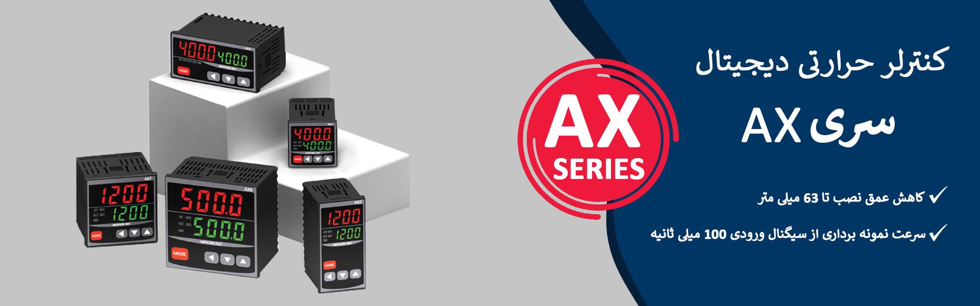 کنترلر حرارتی دیجیتال سری AX